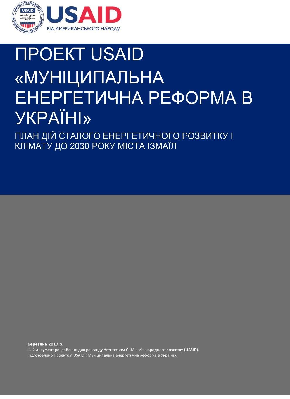 MERP_2.7_SECAP_Izmail_030317-1